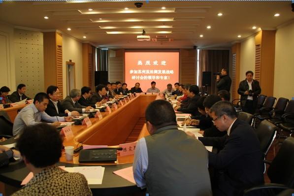 国内丝绸界高层人士参加苏州大学召开的苏州茧丝绸发展战略研讨会