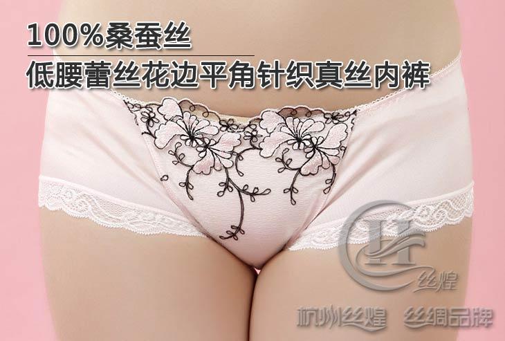 真丝内裤粉红色低腰刺绣蕾丝花边100%桑蚕丝